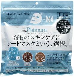 ヒアルロン酸 『プレミアムフェイスマスク プラチナ 50枚入』 オールインワンフェイスマスクが大容量でお得な価格で登場!ヒアルロン酸などの成分の他にコロイド性白金も配合しました!