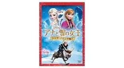 アナと雪の女王 DVD アナと雪の女王<シング・アロング版> 期間限定 DVD