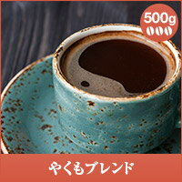 澤井珈琲 【澤井珈琲】やくもブレンド 500g袋 (コーヒー/コーヒー豆/珈琲豆)