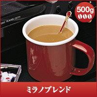 澤井珈琲 【澤井珈琲】ミラノブレンド-Milan Blend- 500g袋 (コーヒー/コーヒー豆/珈琲豆)