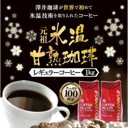 澤井珈琲 【澤井珈琲】送料無料 コーヒー豆本来の甘さだけが香る限定コーヒー 氷温甘熟ブレンド100杯分入り福袋