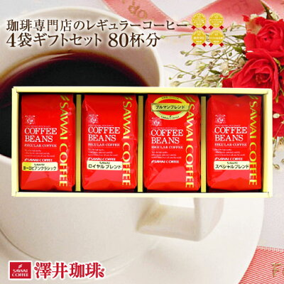 【澤井珈琲】コーヒー専門店の4袋ギフトセット 送料無料(コーヒー豆/珈琲豆/ラッピング無料)