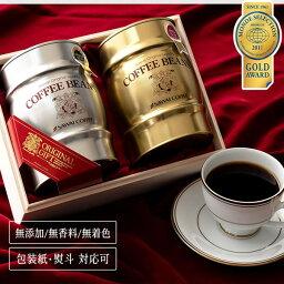 上司 男 へのコーヒー 人気プレゼントランキング ベストプレゼント