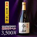 名入れ日本酒ギフト 御祝い 令和ラベル 日本酒 プレゼント 名入れ ギフト 純米大吟醸 720ml
