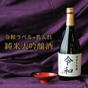 名入れ日本酒ギフト お歳暮 日本酒 名入れギフト 純米大吟醸 令和ラベル 720ml