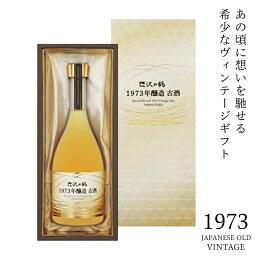 古酒 日本酒 ギフト 長期熟成酒 1973年醸造 古酒 720ml プレゼント