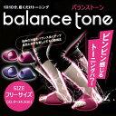 バランストーン balance tone(バランストーン)ピンク/パープル(美脚エクササイズ/O脚補正/男女兼用)