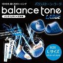 バランストーン balance tone(バランストーン)ラージ ブルー(美脚エクササイズ/O脚補正/男女兼用)