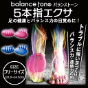 バランストーン balance tone(バランストーン)5本指エクサ(美脚エクササイズ/バランス力/運動力向上)