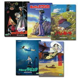 ジブリDVDセット 【送料無料】 スタジオジブリ DVD 5タイトルセット(男の子編)