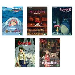 ジブリDVDセット 【送料無料】 スタジオジブリ DVD 5タイトルセット(ファミリー編)