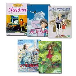 ジブリDVDセット 【送料無料】 スタジオジブリ DVD 5タイトルセット(大人向き編)