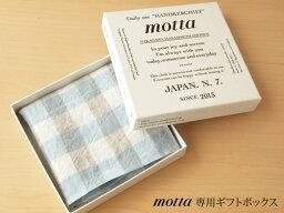 motta ギフトボックス 中川政七商店 motta専用 ギフトボックス