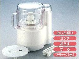 チョッパー 【電動フードチョッパー ACF-201】