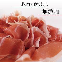 生ハム 【送料無料】イタリア産 生ハム プロシュート 豚肉と食塩のみ無添加【400g】