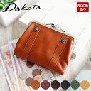 ダコタ 財布(レディース) 【かわいい3プレゼント付】 Dakota ダコタ 財布リードクラシック 二つ折り がま口財布 0030020 (0036200) (0030000)レディース財布 本革 32000 がま口 二つ折り財布(小銭入れあり) ギフト おしゃれ プレゼント ブランド