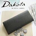 ダコタ 財布(メンズ) 【実用的Wプレゼント付】 Dakota BLACK LABEL ダコタ ブラックレーベル 長財布リバーIII 小銭入れ付き長財布 0627705 (0625705)メンズ 財布 長財布 ギフト プレゼント ブランド