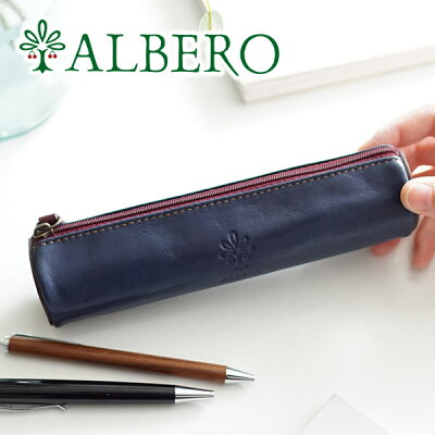 【選べるかわいいノベルティ付】 ALBERO アルベロ LYON(リヨン)ペンケース 4380レディース ペンケース 革 日本製 ギフト かわいい おしゃれ プレゼント
