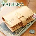 【選べるかわいいノベルティ付】 ALBERO アルベロ NATURE(ナチュレ) 小銭入れ付き二つ折り財布 5340レディース 財布 ヌメ革 ヌメ皮 日本製 ギフト かわいい おしゃれ プレゼント ブランド