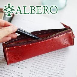 アルベロ 【選べるかわいいノベルティ付】 ALBERO アルベロ BERRETTA(ベレッタ)ペンケース 5507レディース ペンケース 革 日本製 ギフト かわいい おしゃれ プレゼント