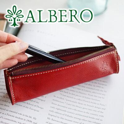 【選べるかわいいノベルティ付】 ALBERO アルベロ BERRETTA(ベレッタ)ペンケース 5507レディース ペンケース 革 日本製 ギフト かわいい おしゃれ プレゼント 祝令和!