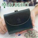 【選べるかわいいノベルティ付】 ALBERO アルベロ 財布OLD MADRAS(オールドマドラス) がま口二つ折り財布 6518レディース 財布 日本製 ギフト かわいい おしゃれ プレゼント ブランド