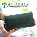 【選べるかわいいノベルティ付】 ALBERO アルベロ 長財布OLD MADRAS(オールドマドラス) 小銭入れ付き長財布(ラウンドファスナー式) 6523レディース 財布 長財布 日本製 ギフト かわいい おしゃれ プレゼント ブランド