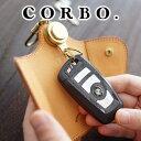 【実用的Wプレゼント付】 CORBO. コルボ キーケース-SLATE Smart Key Case-スレート スマートキーケーススマートキー カーキーケース 8LC-0413Car key キーホルダー メンズ カーキーケース 日本製 ブランド