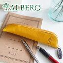 アルベロ 【選べるかわいいノベルティ付】 ALBERO アルベロ ペンケースPIERROT(ピエロ) ペンケース 6427レディース 小物 日本製 ギフト プレゼント ブランド