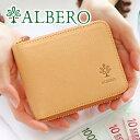 【選べるかわいいノベルティ付】 ALBERO アルベロ 財布NATURE(ナチュレ) 小銭入れ付き二つ折り財布(ラウンドファスナー式) 5369レディース 財布 二つ折り ラウンドファスナー ヌメ革 ヌメ皮 日本製 ブランド