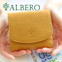 【選べるかわいいノベルティ付】 ALBERO アルベロ 財布SpumanteII(スプマンテII) 小銭入れ付き二つ折り財布 7202レディース 二つ折り 日本製 ギフト かわいい おしゃれ プレゼント ブランド