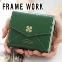 【かわいいWプレゼント付】 FRAME WORK フレームワーク 財布ラッキーチャーム 小銭入れ付き二つ折り財布 0043210レディース 二つ折り ギフト かわいい おしゃれ プレゼント ブランド