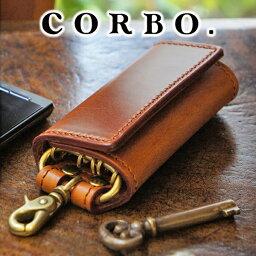 コルボ 【実用的Wプレゼント付】 CORBO. コルボ-Ridge- リッジシリーズキーケース 8LK-9907メンズ キーケース 日本製 ギフト プレゼント ブランド