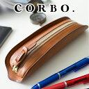コルボ 【実用的Wプレゼント付】 CORBO. コルボ-SLATE- スレート シリーズペンケース 8LC-9375本革 メンズ ペンケース 革 筆箱 日本製 ギフト プレゼント ブランド
