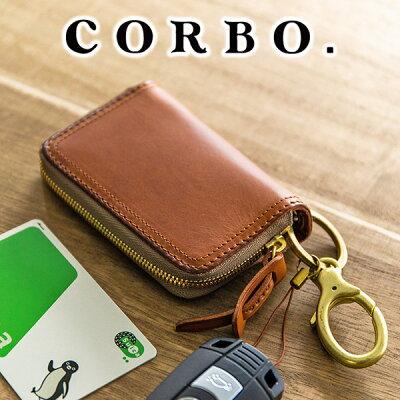 【実用的Wプレゼント付】 CORBO. コルボ キーケース-SLATE- スレート シリーズカードキーケース 電子キー 8LC-9944メンズ スマートキー カードキー 車の電子キー 日本製 ギフト プレゼント