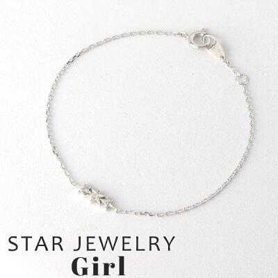 スタージュエリー ガール ブレスレット ダイヤモンド シルバー STAR JEWELRY Girl 2SU7022