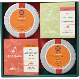 ルピシアの紅茶ギフト ルピシア お茶のバラエティB 送料無料 紅茶 ティー 人気 おしゃれ 有名 内祝い お返し 飲料 ドリンク 食品 ギフト 贈り物 詰め合わせ セット