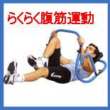 シットアップベンチ 【腹筋 ベンチ】【腹筋台】ABスリマーDX(1000ー3)