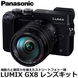 パナソニック 【送料無料】 パナソニック DMC-GX8H-K LUMIX GX8 レンズキット ブラック [2030万画素/高性能手ぶれ補正/4K動画記録対応/マイクロフォーサーズ/ミラーレス一眼/Panasonic]