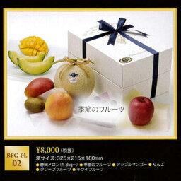 高級なフルーツ フルーツのむらはた 最高級フルーツセット 8000 静岡メロン【BFG-PL02】【フルーツ専門店のブライダルギフト】