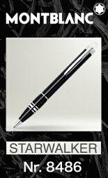 モンブラン ボールペン モンブラン 8486 ボールペン【2年間★メーカー国際保証付】名入れ 純正ギフト包装リボン可 スターウォーカー プラチナレジン MONTBLANC STARWALKER Platinum Resin Ballpoint Pen 25606 正規並行輸入品 新品 高級文具 贈答 名入れ