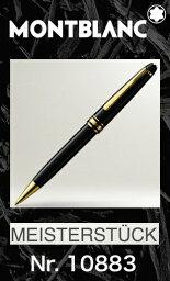 モンブラン ボールペン モンブラン ボールペン 10883 ゴールド【2年間★メーカー国際保証付】名入れ 純正ギフト包装リボン可 マイスターシュテュック クラシック ボールペン 164 MONTBLANC Meisterstuck classique ballpoint pen MB 正規並行輸入品 贈答 高級文具