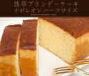 ブランデーケーキ 浅草ブランデーケーキ☆ハーフサイズ