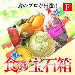 フルーツ盛り合わせ 《新春》食の宝石箱 【F】フルーツバスケット【送料無料】《果物 詰め合わせ》《フルーツ 盛り合わせ 》《法事 お供え 》可愛い手提げ箱に入っています。盛り合わせ果物セット