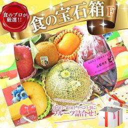 フルーツ盛り合わせ 食の宝石箱 【F】フルーツバスケット【送料無料】《果物 詰め合わせ》《フルーツ 盛り合わせ 》《法事 お供え 》可愛い手提げ箱に入っています。盛り合わせ果物セット