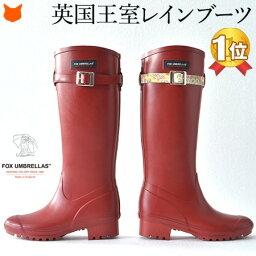 フォックスアンブレラズ レインブーツ レディース ロング おしゃれ 軽い 日本製 長靴 フォックスアンブレラ Fox umbrellas イギリス ブランド 赤 ガーデニング