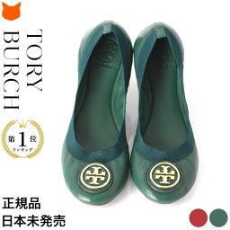 トリーバーチ トリーバーチ フラットシューズ バレエシューズ ぺたんこ 靴 Tory Burch レディース 正規品 ブランド 赤 レッド グリーン 大きいサイズ 25cm 26cm