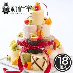 ロールケーキタワー 9種のミニロールを自己流アレンジで楽しむ ロールケーキ タワー 18個 / 新杵堂 デコレーションケーキ 誕生日ケーキ バースデーケーキ プチケーキ スイーツ かわいい ケーキ 子供 チョコ 抹茶 苺