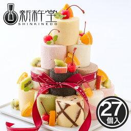 ロールケーキタワー 9種のミニロールを自己流アレンジで楽しむ ロールケーキ タワー 27個 / 新杵堂 デコレーションケーキ 誕生日ケーキ バースデーケーキ プチケーキ スイーツ かわいい ケーキ 子供 チョコ 抹茶 苺