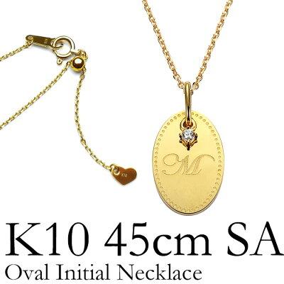 K10 イニシャル ネックレス 「オーバル」45cmゴールド 名入れ【代金引換不可】
